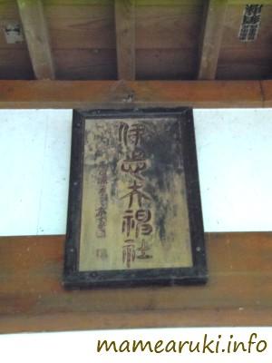 伊志夫神社3