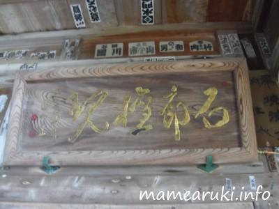 石室神社3