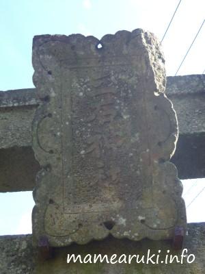 三石神社3
