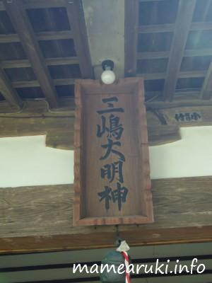 宇久須神社3