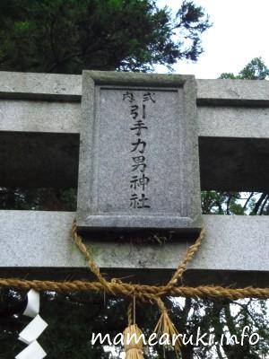 引手力男神社3