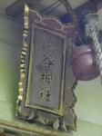 湯谷神社3・扁額