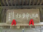 山神社3・扁額
