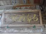 石室神社3・扁額