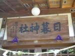 日暮八幡神社3・扁額