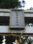 引手力男神社3・鳥居の神額