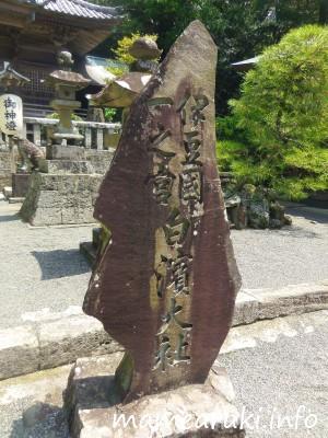 伊古奈比咩命神社(白濱神社)4
