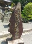 伊古奈比咩命神社(白濱神社)4・石碑