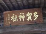 多賀神社4・扁額