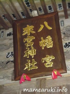 八幡宮來宮神社5