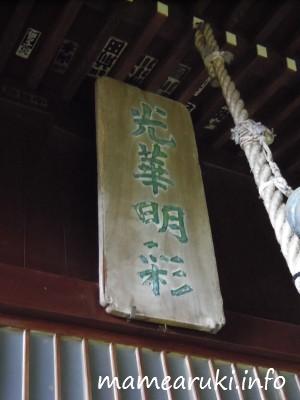 天照皇大神社5
