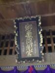 浅間神社6・扁額
