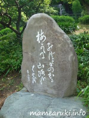 松尾芭蕉句碑|熱海梅園