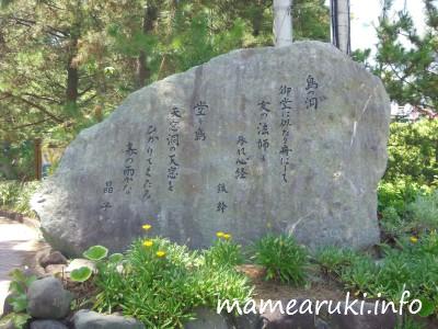 与謝野鉄幹・晶子歌碑|堂ヶ島
