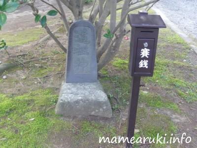 道祖神|伊豆山神社境内