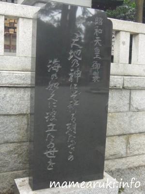 昭和天皇歌碑|来宮神社