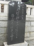 昭和天皇歌碑