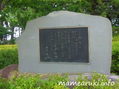 井沢満文学碑|松原公園
