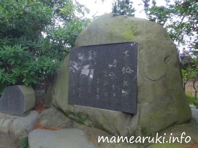 島木赤彦歌碑|松原公園