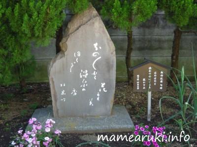 塩田紅果句碑|松川公園