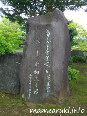 松尾芭蕉句碑|物見塚公園