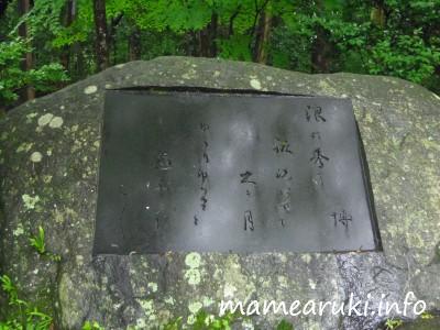 大岡博歌碑|楽寿園
