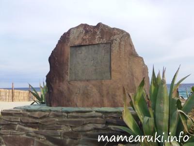 北原白秋歌碑|白浜海水浴場