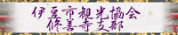 shuzenji-kankoubn200