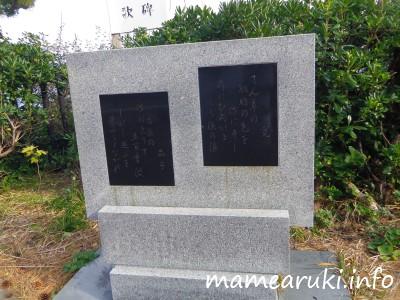 与謝野鉄幹・晶子歌碑|白浜
