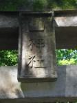 山神社(奥野神社)2・鳥居神額