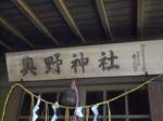 山神社(奥野神社)4・社殿扁額