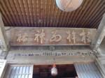 杉桙別命神社(来宮神社)3・扁額