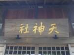 天神社2・扁額