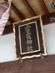 雷電神社3・扁額