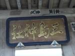 三島神社4・扁額