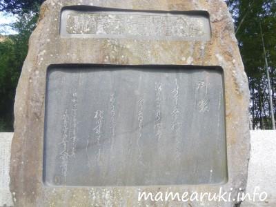 昭和天皇歌碑|伊豆山神社