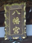 下田八幡神社5・扁額